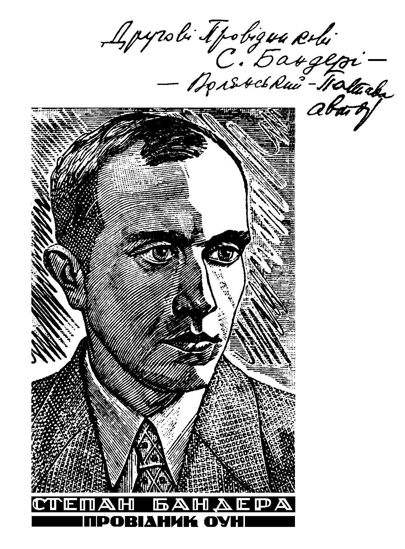 Степан Бандера. Провідник ОУН